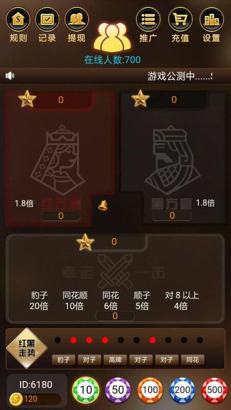 h5游戏红黑大战 砸金花 自带六级返佣-优选源码库