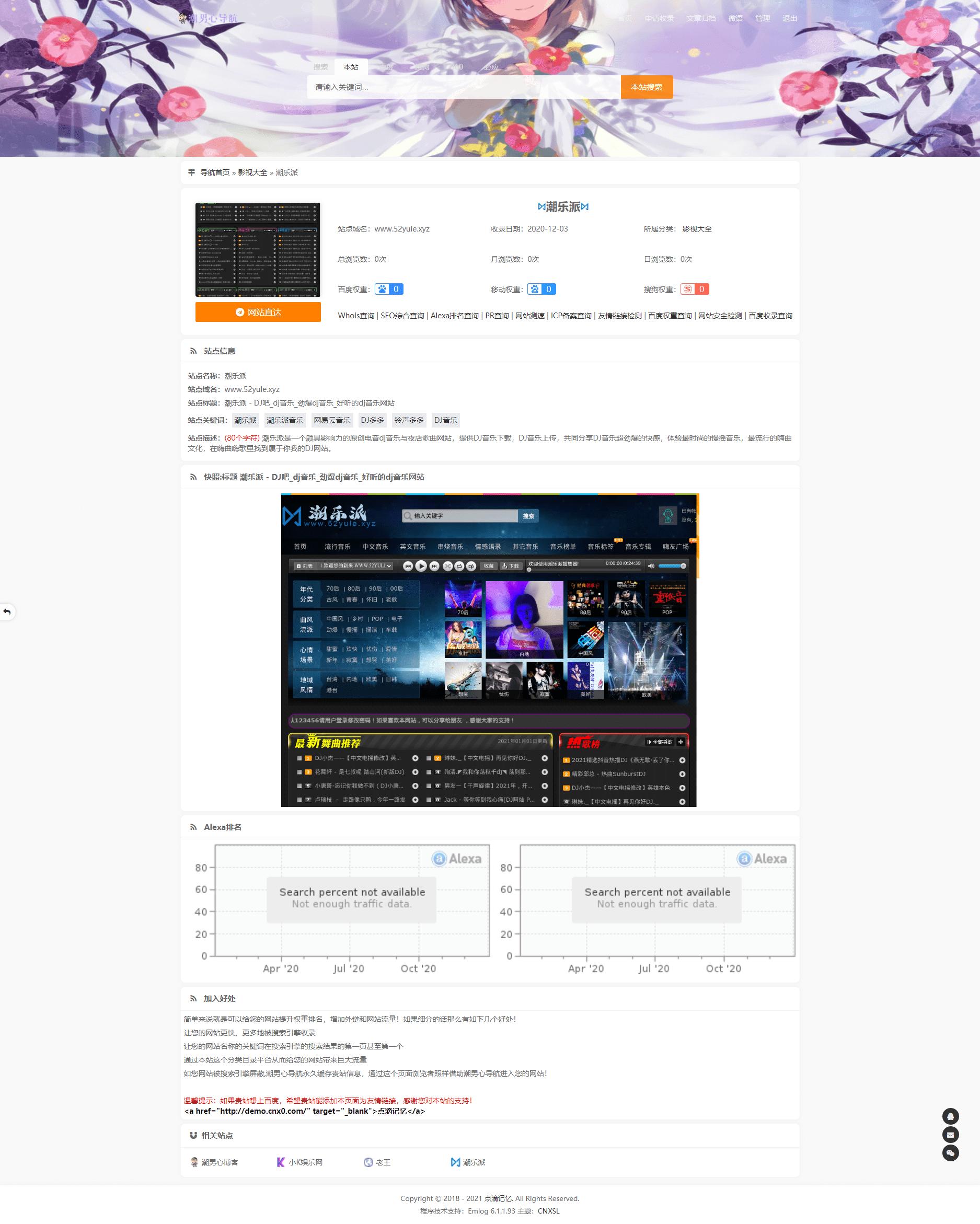 【优选源码】emlog版 收录导航模板 带文章 cnxsl主题1.0-优选源码库