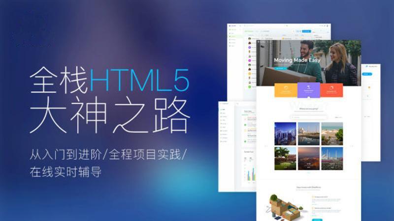 【优选源码】Web前端全栈HTML5+入门到大神之路-优选源码库