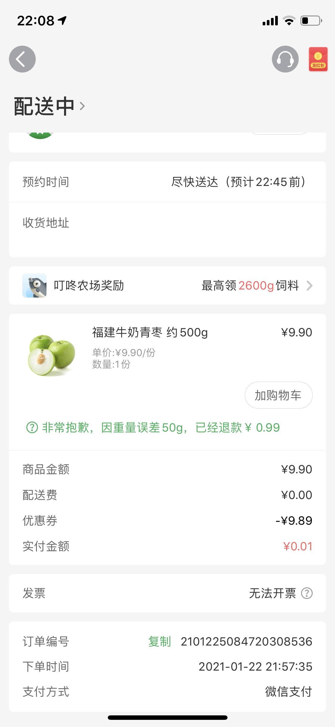 【优选福利】叮咚买菜福利【爸爸妈妈可开心了】-优选源码库