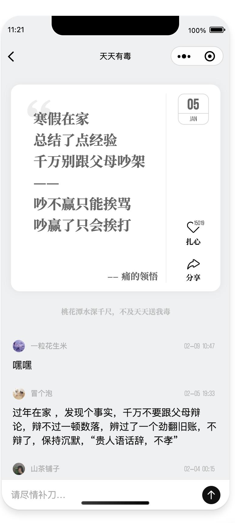 【优选源码】毒鸡汤文案类小程序源码分享-优选源码库