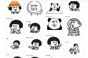 【优选源码库】PHP图片表情制作微信QQ斗图生成源码 自适应手机端