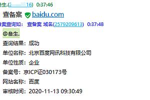onoqq机器人查询备案插件(附源码)