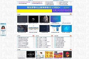 【优选源码】雨讯资源网Emlog最新主题模板源码